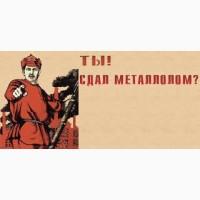 Прием металлолома Одесса. Вывоз металлолома