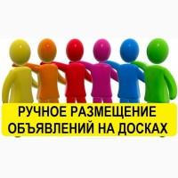 Сервис размещения объявлений на досках. Разместить 400 объявлений не дорого Киев