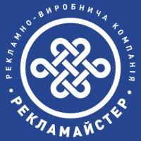 Наружная Реклама - Рекламастер