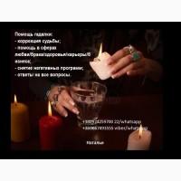 Консультация гадалки. Обряды магические для здоровья. Помощь гадалки Киев