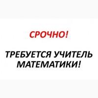 Срочно работа! Преподаватель математики Харьков