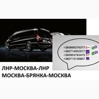 Билеты Москва Брянка цена. Перевозки Москва Брянка заказать