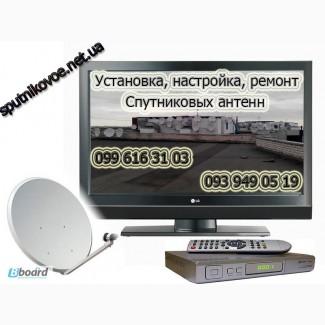 Установка спутниковых антенн в Харькове и Харьковской области. Выгодная цена