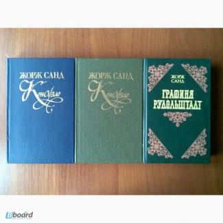 Продам книги Консуэло, Графиня Рудольштадт