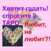 Расклад Отношения - Гадание на таро-Украина