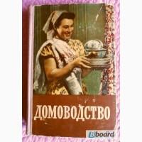 Домоводство. Советский учебник. 1957г