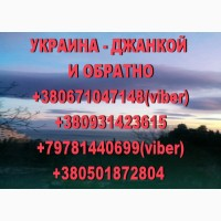 Пассажирские перевозки Украина - Джанкой - Украина