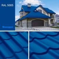 Металочерепица синяя цена, металлочерепица для кровли RAL 5005 от производителя