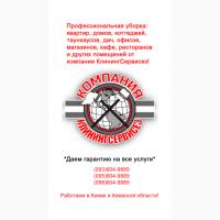 Уборка 5 комнатной квартиры Киев - КлинингСервисез