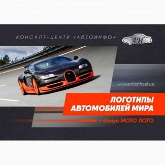 Сотрудничество. Оптовая продажа Автокаталог Логотипы автомобилей мира