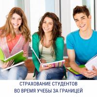 Страхування студентів під час навчання за кордоном