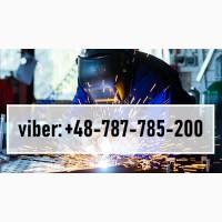 Приглашаем на работу в ПОЛЬШУ Сварщиков: 135, 136, 111, 141