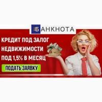 Кредит под залог недвижимости Киев Украина