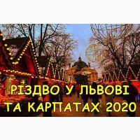 Рождество во Львове и Карпатах! 4-8 Января