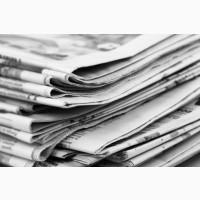 Современные БУ газеты
