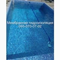 Гидроизоляция бассейнов, резервуаров в Кирилловке