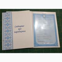 Обкладинка для свідоцтв про народження та шлюб з файлом