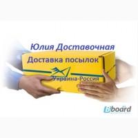 Перевозка грузов из Украины в Россию.Курьер Харьков-Белгород