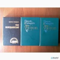 Продам книги Потоп, Пан Володыевский
