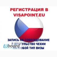 Чехия: Регистрация в VISAPOINT на любой тип визы