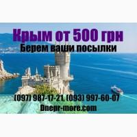 Автобус пассажирам Днепр - Крым – Днепр. Расписание, скидки