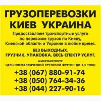 Заказать Газель до 1, 5 тонн 9 куб м по Киеву Киевской области и Украине грузчик ремни