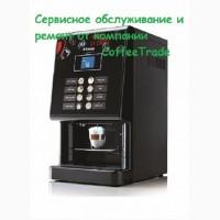 Сервісне обслуговування кавоварок