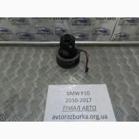 Вентилятор печки на BMW 5 Series F10