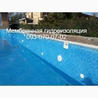 Мембранная гидроизоляция бассейна в Геническе
