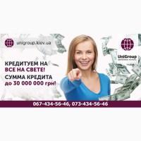 Кредит под залог квартиры без справки о доходах. Ипотека под 1, 5 % в месяц Киев