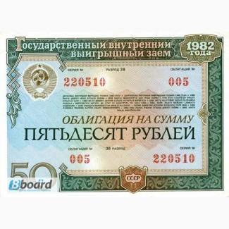 Куплю облигации займа 1982 года