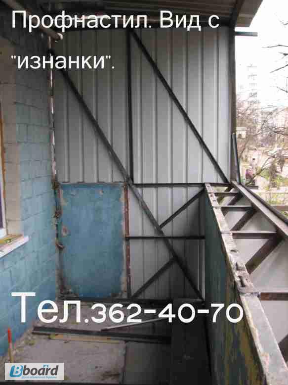 Обшивка балкона снаружи профнастилом. киев., киев и область.