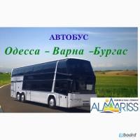 Автобусные билеты Одесса-Варна-Солнечный Берег- Одесса