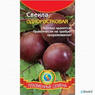 Семена свеклы «Одноростковая» - 2, 5 грамм