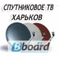 Установка настройка ремонт спутникового телевидения в Харькове