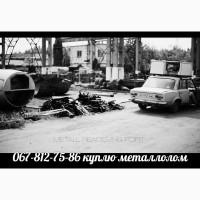 Прием металлолома Харьков
