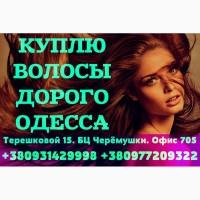 КУПЛЮ волосы ДОРОГО Одесса.Продать ВОЛОСЫ Одесса