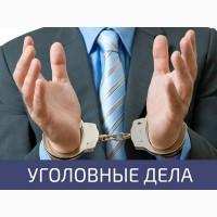 Защита по уголовным делам. Представительство в суде 2018, Услуги юриста Харьков