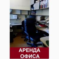 Аренда под офис Киев м. Арсенальная. ул. Ивана Мазепы 3. Аренда офиса Киев