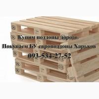Куплю поддоны, европоддоны, паллеты б/у Харьков и область