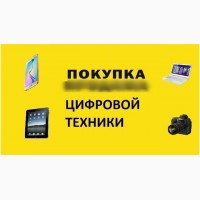 Скупка Техники: Телефоны/ Ноутбуки/ ТВ / Планшеты/ Фотик в Харькове