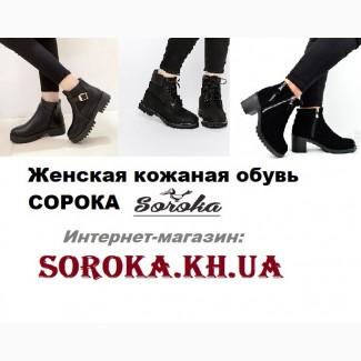Женская обувь, купить модную женскую обувь Харьков