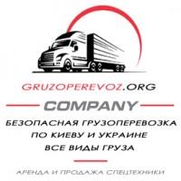 Грузовое такси Киев