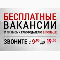 Работа в Польше для Украинцев  ЗП 25000-50000 грн