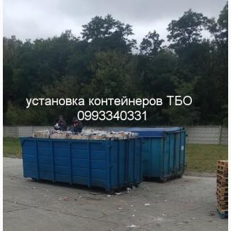 Вывоз ТБО