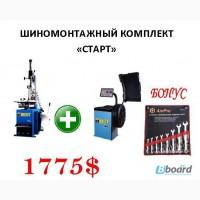 Продам комплект шиномонтажного оборудования Best (Китай)