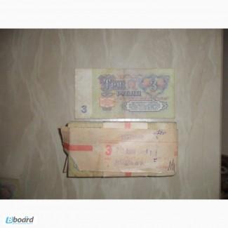 Продам пачку денег в банковской ленте 3 рубля 1961 года