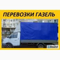 Перевозка большая ГАЗель, недорого!Мебель, холодильник, стройматериалы