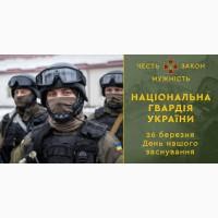 Військова служба за контрактом в лавах Національної гвардії України