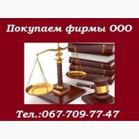 Продажа ООО. Покупаем предприятия. Продать фирму (ООО). Юридические услуги для бизнеса